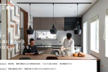 奥野工務店 WEBサイトリニューアルのお知らせ