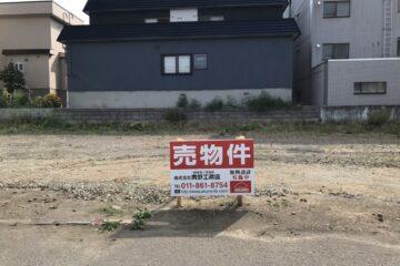 【1区画限定】自社売土地情報