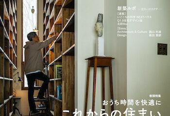 3/29発売【Replan北海道】vol.132春夏号に掲載